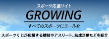 totoスポーツ応援サイト GROWING 全てのスポーツにエールを